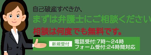 弁護士 破産 山梨 自己 自己破産の評判・安い弁護士なら【自己破産くん.com】