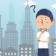 残業代請求をしたら前の職場にばれるの?