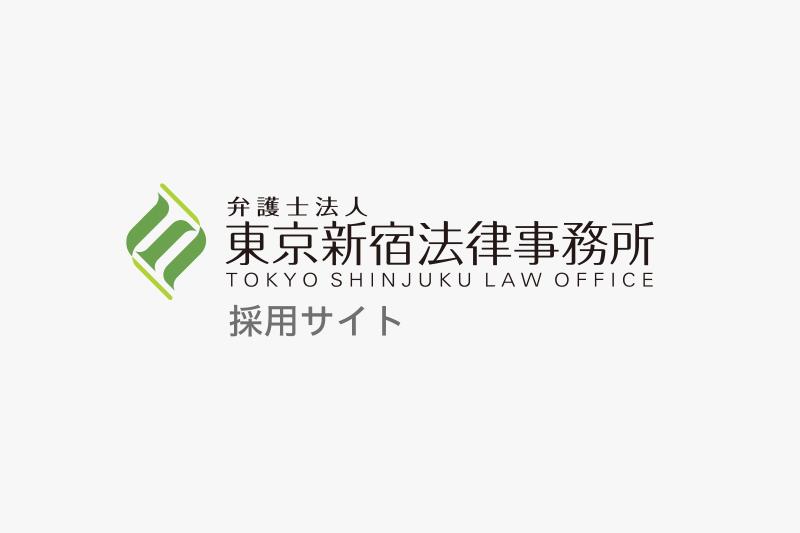 弁護士法人 東京新宿法律事務所 採用サイト