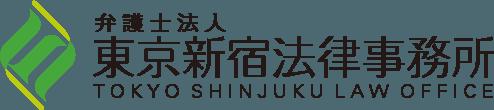 弁護士法人 東京新宿法律事務所